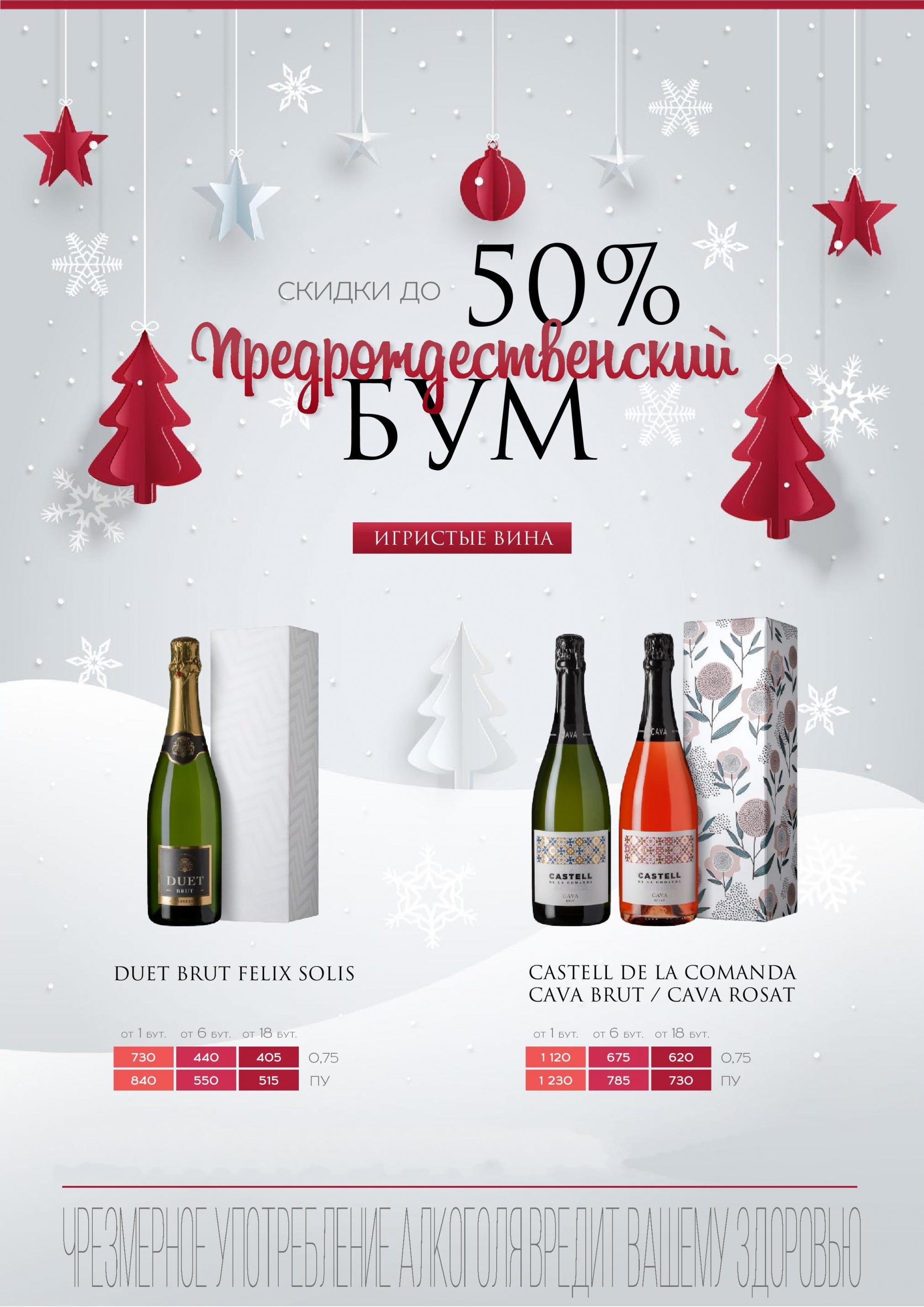 Название: New Year 2021_Sparkling wine-page-001.jpg Просмотров: 51  Размер: 916.0 Кб