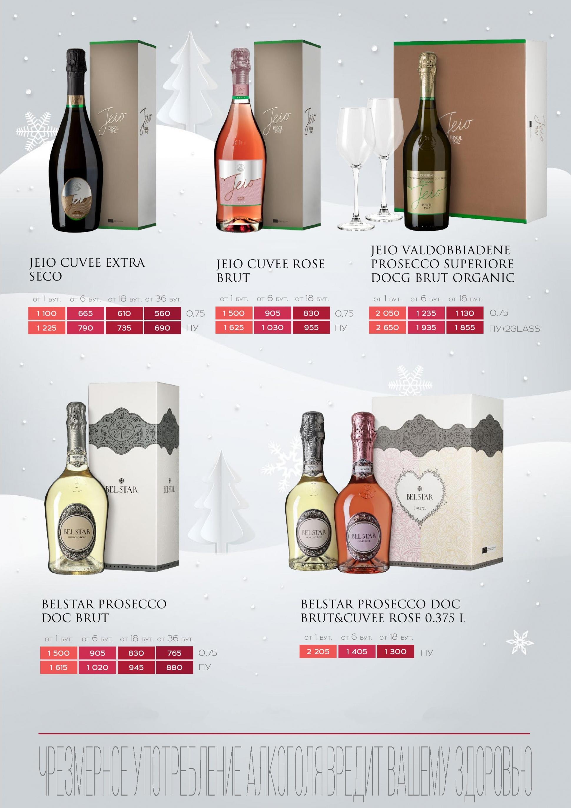 Название: New Year 2021_Sparkling wine-page-003.jpg Просмотров: 52  Размер: 930.2 Кб