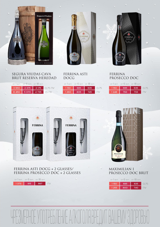 Название: New Year 2021_Sparkling wine-page-002.jpg Просмотров: 8  Размер: 953.3 Кб