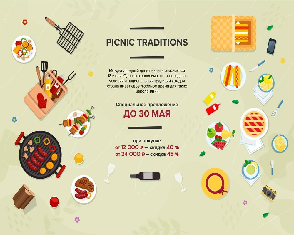 Название: picnic1.jpg Просмотров: 122  Размер: 335.7 Кб