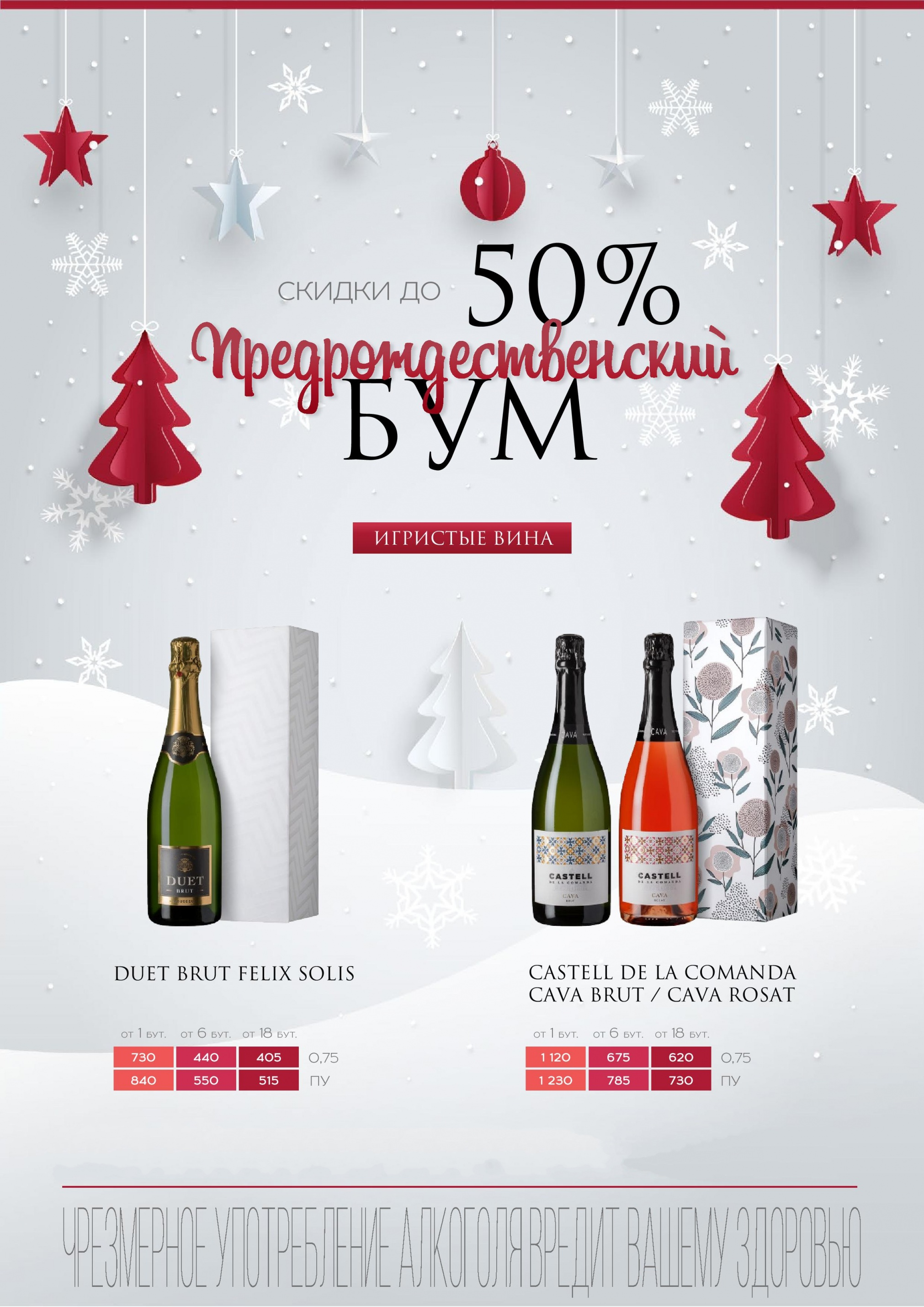 Название: New Year 2021_Sparkling wine-page-001.jpg Просмотров: 9  Размер: 916.0 Кб